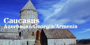 Caucasus コーカサス地方
